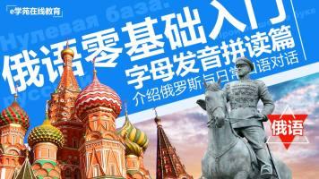 俄语零基础入门之字母发音拼读 掌握日常口语对话 轻松拼读生单词