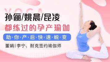 孙俪昆凌都练的明星孕产瑜伽,送给孕妈最美的礼物!