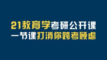 【小白来听】21双非/跨考教育学指导公开课
