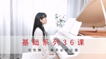 钢琴基础小白第一阶