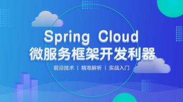 Java教程/Java框架/微服务框架/微服务开发利器Spring Cloud实践