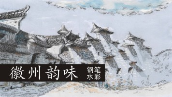 徽州韵味(钢笔水彩)