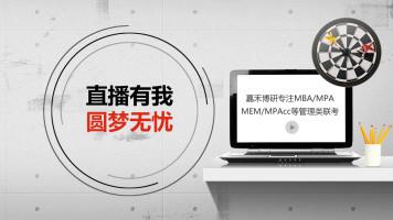 2018MBA/MPAcc/MEM/MPA管理类联考之数学