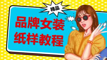 品牌女装纸样教程/服装制版CAD【山本教育】