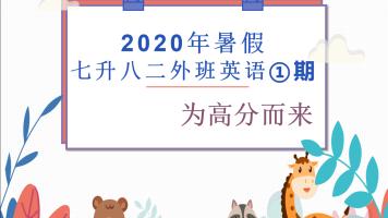 2020年暑假七升八二外班英语①期