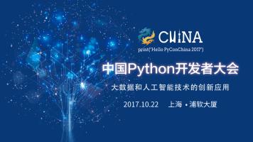 中国Python开发者大会PyConChina2017