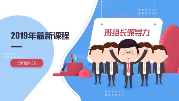 企业培训课程,班组长领导力,掌握人员管理与团队打造技巧