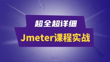 软件测试之Jmeter接口测试压力课程实战【柠檬班】