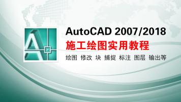 CAD经典版本AutoCAD 2007绘图从入门到精通自学视频教材