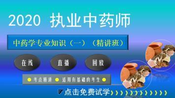 执业药师【2020中药学专业知识(一)】精讲班