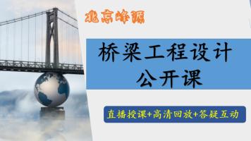 【北京峰源】混凝土桥梁工程设计实战公开课