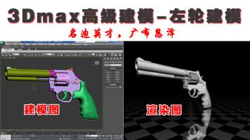 3Dmax建模提高视频教程(CAD 3DMAX)