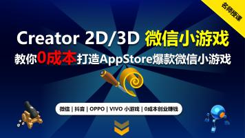 Cocos Creator 2D/3D 微信小游戏创业精品课