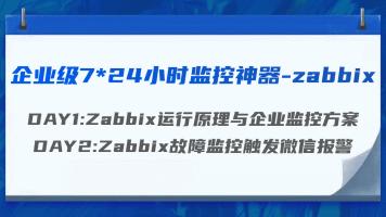 企业级7*24小时监控神器—必会Zabbix训练营