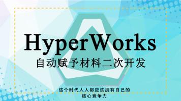 基于Hyperworks的自动赋予材料二次开发讲解