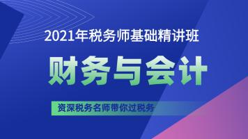 【上元会计】2021年注册税务师财务与会计精讲|税法一+税法二精讲