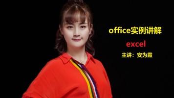 NCRE二级office之excel题库(最新版)