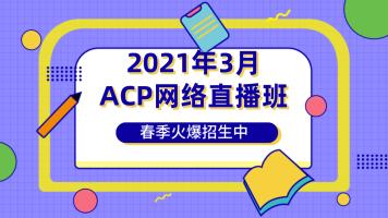 创新实干派2021年3月ACP认证网络直播班