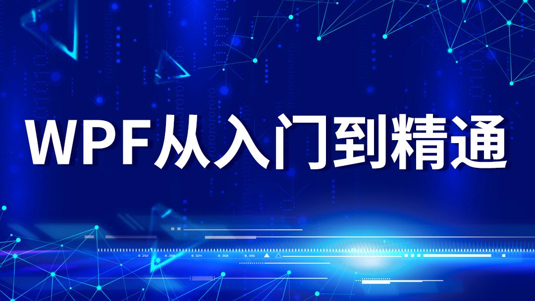WPF从入门到精通【升职加薪,只争朝夕!】