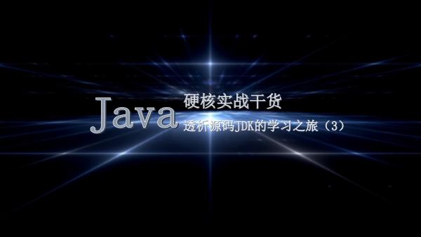 JDK源码的学习之旅(3)