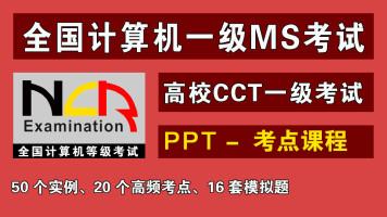 全国计算机一级MS考试 - PPT考点课程