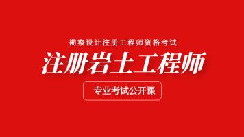 【华南启铭】注册岩土工程师专业考试公开课