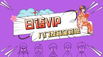日语入门全套发音VIP