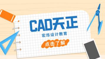 【线上课程】CAD天正(冯老师)