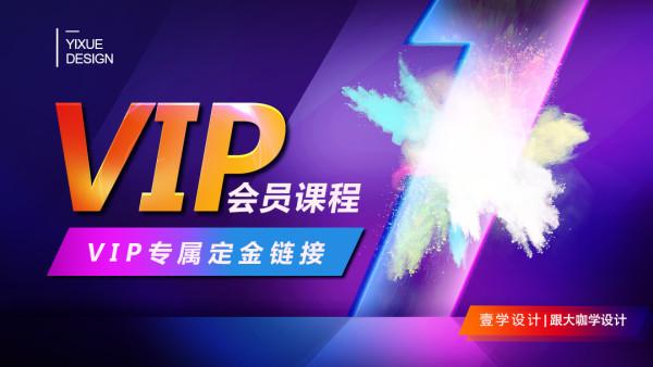 VIP课程定金(¥200)