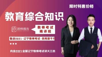 辽宁教育综合知识基础课程-郭帅教育