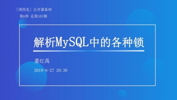 解析MySQL中的各种锁
