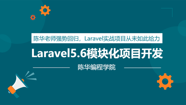 Laravel5.6模块化实战项目开发系列课程之公共模块篇