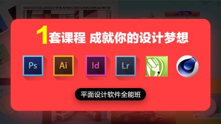 PS/AI/CDR/LR/C4D/平面设计软件全能班 立即报名 免费领取教程