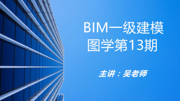 BIM一级建模图学第13期