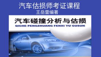 汽车估损师,保险理赔师(考证课程)