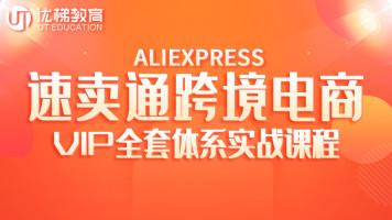 跨境电商速卖通(AliExpress)VIP体系实战绝密课程【优梯跨境】