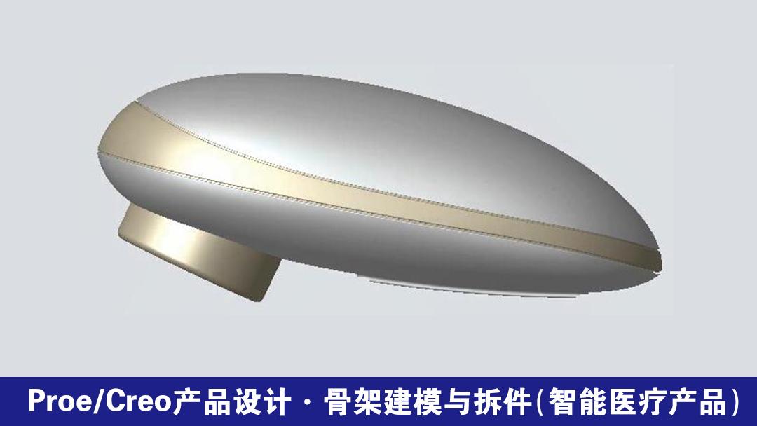 Proe/Creo产品设计·Creo骨架建模与拆件(智能医疗产品)