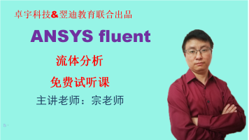 ANSYS流体分析免费试听课