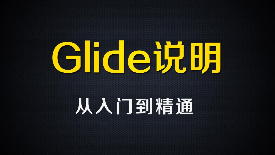 尚硅谷Android视频《Glide》