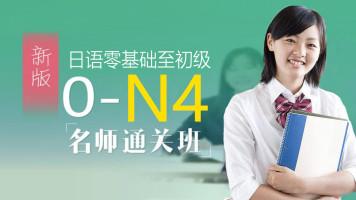 日语零基础直达初级N4班