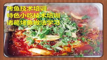小吃培训 诸葛烤鱼做法培训视频 烤鱼制作技术培训