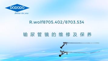 wolf输尿管镜的维修及保养
