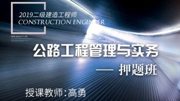 【学程教育】二级建造师公路工程管理与实务-押题班