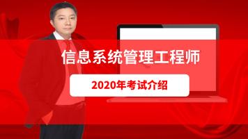 2020年软考中级信息系统管理工程师考试介绍公开课免费视频