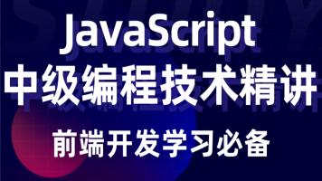 JavaScript中级编程技术精讲