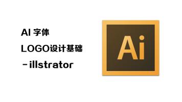 AI 字体 LOGO设计基础-illstrator