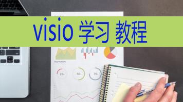visio教程教学视频2019商务图形流程组织结构图office零基础培训