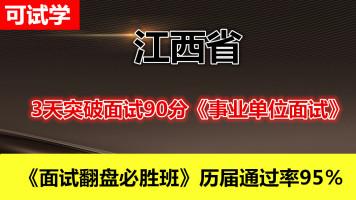 江西省事业单位结构化面试网课事业编面试视频资料历年真题课程
