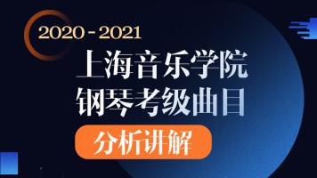 2020-2021上音钢琴1-10级考级曲目分析与讲解