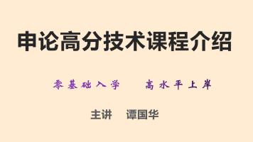 申论高分技术课程介绍